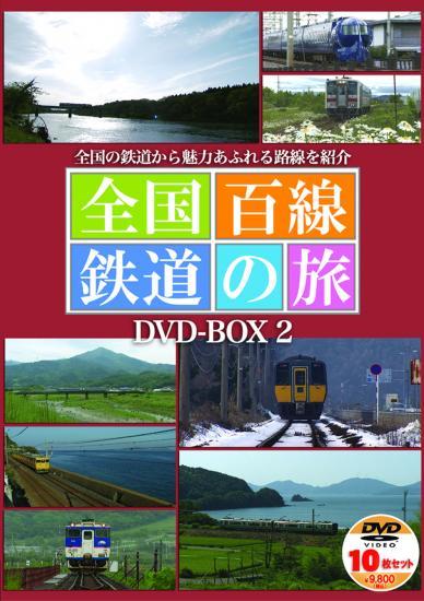 ぐるり日本鉄道の旅 - JapaneseC...