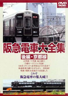 DVDビデオ販売・全国百線鉄道の旅 VOL.5
