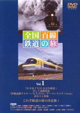 DVDビデオ販売・全国百線鉄道の旅 VOL.1