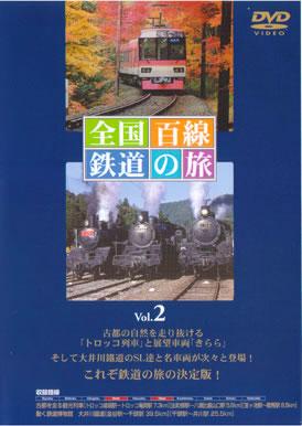 DVDビデオ販売・全国百線鉄道の旅 VOL.2