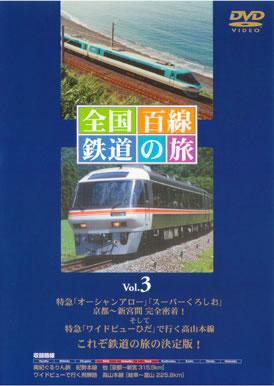 DVDビデオ販売・DVDビデオ販売・全国百線鉄道の旅 VOL.3