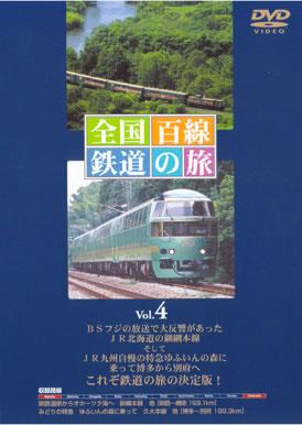 DVDビデオ販売・全国百線鉄道の旅 VOL.4